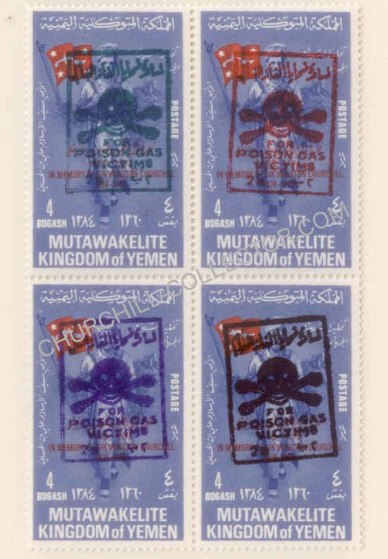 Set of 4 very rare Yemen Stamps with Poison Gas Victims Overprint