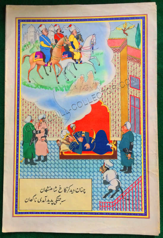 Persian print in bright colors with Churchill, Roosevelt & Stalin in the upper lefthand corner.