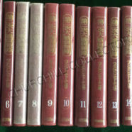 The Second World War in Japanese: 24 vol each signed by Winston CHURCHILL